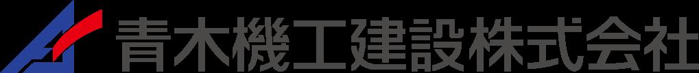 青木機工建設株式会社